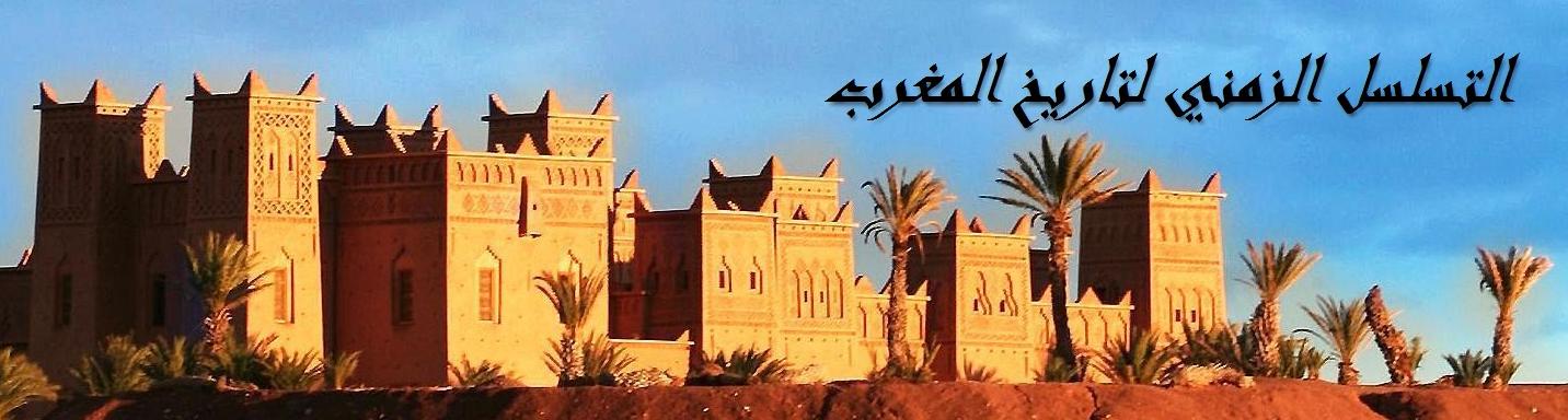التسلسل الزمني لتاريخ المغرب