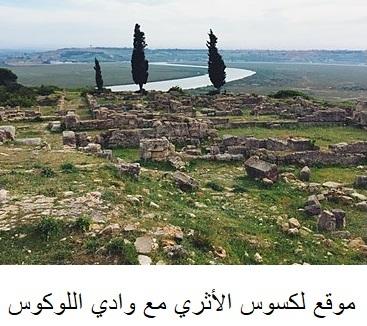 371px-موقع_لكسوس_الأثري