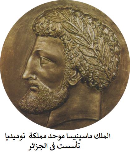 الملك ماسينيسا