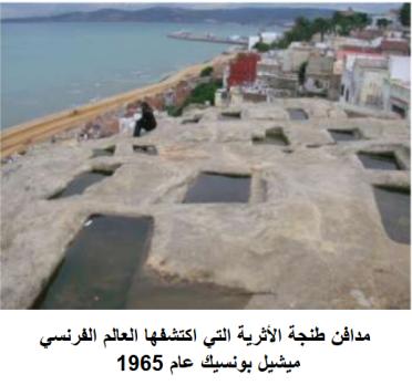 مدافن طنجة الأثرية التي اكتشفها العالم الفرنسي [ ميشيل بونسيك عام 1965
